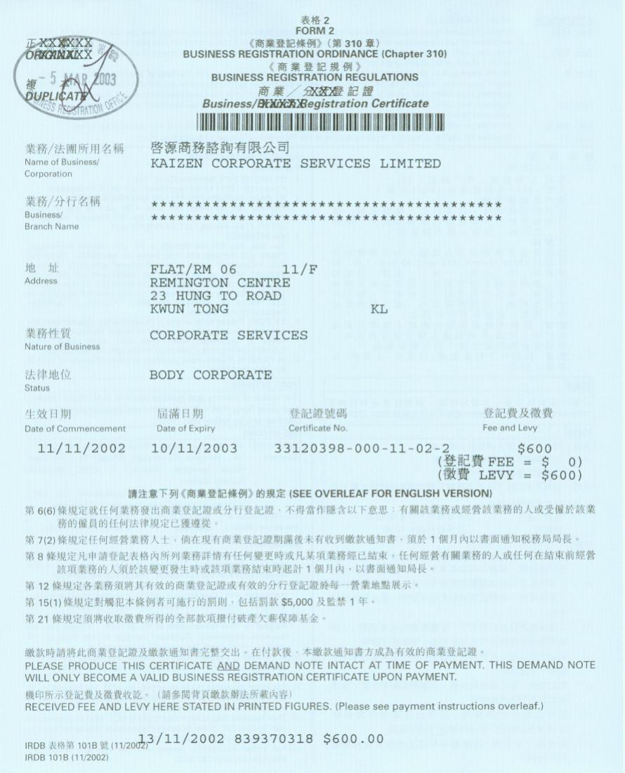 Firm Registration Certificate Registration Certificate