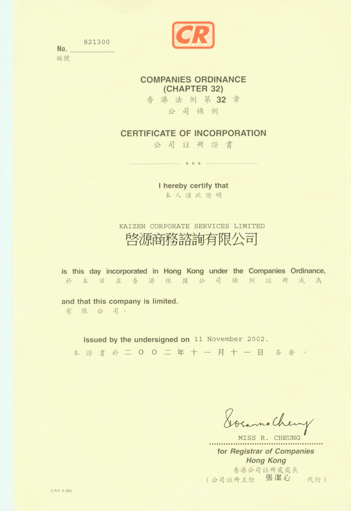 Hong Kong Company Incorporation Package HKLLC03 Incorporation